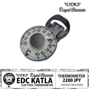 ロイヤルブリーズ クリップ 温度計 26mm EDC カトラ IPX8 蓄光文字 日本製 特許取得 限定クリップチェーン付き|royal-breeze