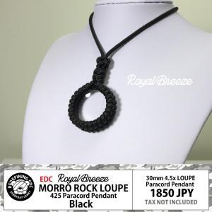 ロイヤルブリーズ | パラコード ペンダント ルーペ  4.5倍 30mm | モッロ ロック ルーペ  ブラック | マルチツール | 虫めがね |日本製|royal-breeze
