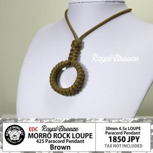 ロイヤルブリーズ | パラコード ペンダント ルーペ  4.5倍 30mm | モッロ ロック ルーペ  ブラウン | マルチツール | 虫めがね |日本製|royal-breeze