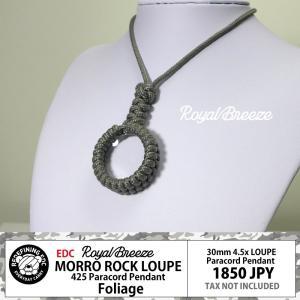 ロイヤルブリーズ | パラコード ペンダント ルーペ  4.5倍 30mm | モッロ ロック ルーペ  フォリッジ | マルチツール | 虫めがね | 日本製|royal-breeze