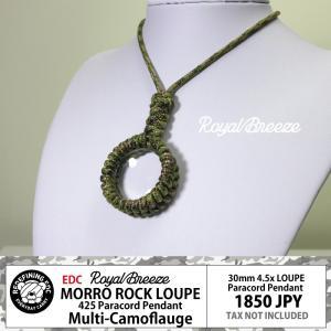ロイヤルブリーズ | パラコード ペンダント ルーペ  4.5倍 30mm | モッロ ロック ルーペ  マルチカモ | マルチツール | 虫めがね | 日本製|royal-breeze