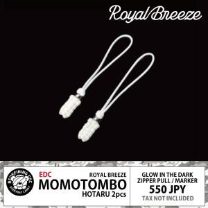 ロイヤルブリーズ | 蓄光ジッパープル | モモトンボ ほたる 2本 セット | マルチツール | マーカー|royal-breeze
