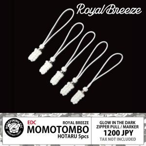 ロイヤルブリーズ | 蓄光ジッパープル | モモトンボ ほたる 5本 セット | マルチツール | マーカー|royal-breeze