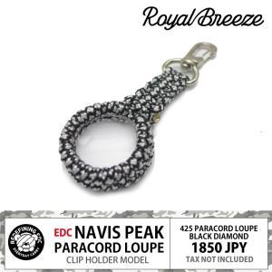 ロイヤルブリーズ | パラコード クリップ ルーペ | EDC ネイビスピーク ブラックダイヤモンド | 虫眼鏡 | 軽量 | 4.5倍 | 30mm レンズ | 日本製|royal-breeze