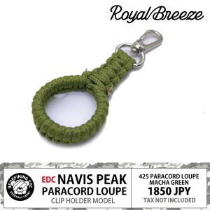 ロイヤルブリーズ | パラコード クリップ ルーペ | EDC ネイビスピーク 抹茶グリーン | 虫眼鏡 | 軽量 | 4.5倍 | 30mm レンズ | 日本製|royal-breeze
