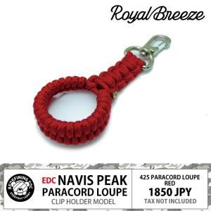 ロイヤルブリーズ | パラコード クリップ ルーペ | EDC ネイビスピーク レッド | 赤色 | 虫眼鏡 | 軽量 | 4.5倍 | 30mm レンズ | 日本製|royal-breeze