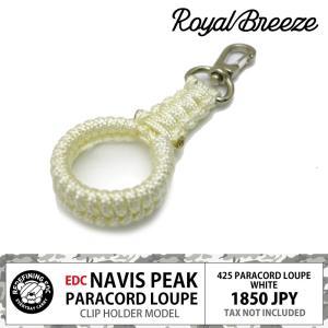 ロイヤルブリーズ | パラコード クリップ ルーペ | EDC ネイビスピーク ホワイト | 白色 | 虫眼鏡 | 軽量 | 4.5倍 | 30mm レンズ | 日本製|royal-breeze