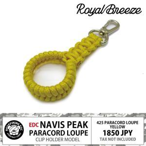 ロイヤルブリーズ | パラコード クリップ ルーペ | EDC ネイビスピーク イエロー | 黄色 | 虫眼鏡 | 軽量 | 4.5倍 | 30mm レンズ | 日本製|royal-breeze