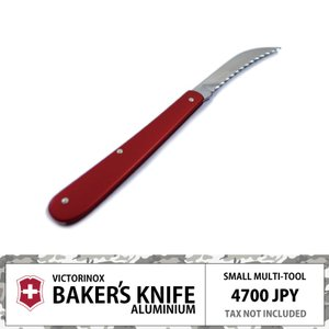Victorinox Baker's Knife   輸入品   パンを切るならこれ!サンドイッチか...