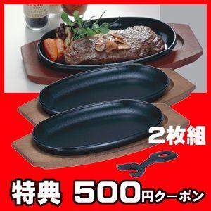 ステーキ皿 鉄板 IH対応 小判 2枚組