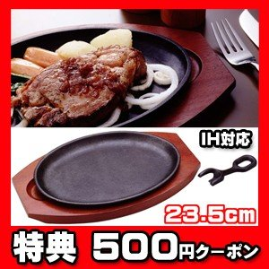 ステーキ皿 鉄板 IH対応 大判 1枚組