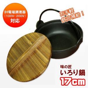 いろり鍋 17cm IH対応 一人用鍋