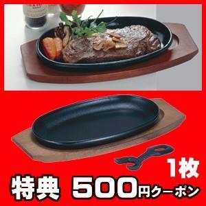 ステーキ皿 鉄板 IH非対応 小判 1枚組