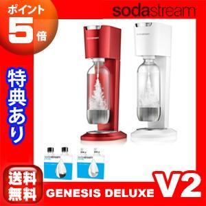 ソーダストリーム SodaStream ジェネシス デラックス V2 スターターキット ヒューズボトル500ml 2本セット 正規品|royal-g