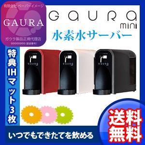 水素水生成器 卓上 GAURA mini ガウラミニ 選べる...