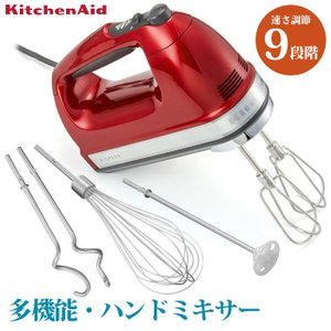 キッチンエイドのハンドミキサー。4種のパーツ付属で様々な料理に適応。 低速から高速まで9段階のスピー...