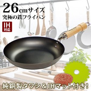 鉄 フライパン  リバーライト 極 JAPAN 26cm IH対応 日本製 + IHマット 純銅製タ...