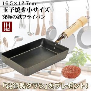 ■特長 1.普通の鉄製フライパンより焦げ付きにくく、調理が快適。   2.熱伝導が段違い!炒め物がシ...