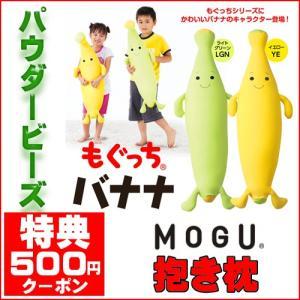 MOGU モグ もぐっちバナナ 抱き枕 正規品 パウダービーズ 87cm 特典 500円クーポンGE...