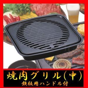 焼肉グリル(中)カセットコンロ用 角型