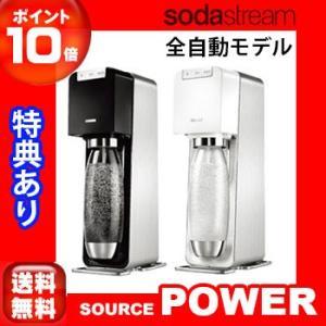 ソーダストリーム SodaStream ソースパワー スターターキット 正規品|royal-g