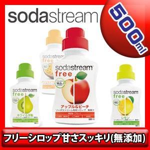 ソーダストリーム SodaStream フリー シロップ 500ml 正規品|royal-g