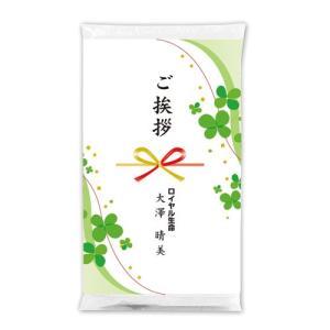 ご希望名入れ デザインのし付タオル(B) 10本セット 【1本あたり110円】 royal-net