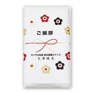 ご希望名入れ デザインのし付タオル(C) 10本セット 【1本あたり110円】 royal-net