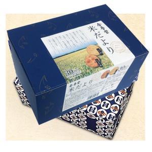 金吾堂製菓 米だより 30枚入 ※包装済 royal-net