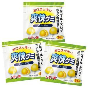ニッシンドルチェ 爽快グミ<レモン味> 小袋(3粒入)100コ|royal-net