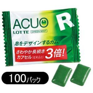 2粒 アクオ<グリーンミント>100パック royal-net