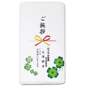 ご希望名入れ デザインのし付タオル(H) 10本セット 【1本あたり110円】 royal-net