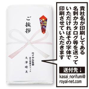 ご希望名入れのし付 タオル(A) 10本セット 【1本あたり110円】 royal-net