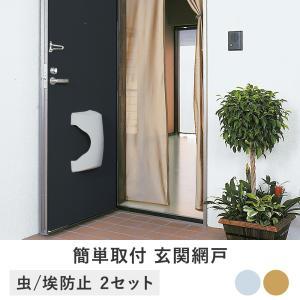 ドア用アミ戸 2セット tsk | おしゃれ 虫よけネット 虫除けネット 虫除けカーテン 網戸カーテン|royal3000