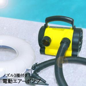 電動ポンプ tsk    子ども こども 子供 キッズ おもちゃ ボール 空気いれ プール 電動エアーポンプ エアポンプ 浮き輪 空気入れ電動ポンプ royal3000