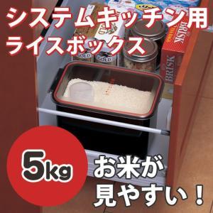 システムキッチン用ライスボックス tsk :  小物 キッチン雑貨 便利グッズ 台所 収納 米櫃 こめびつ ボックス ストッカー 保存容器 ライスストッカーの写真