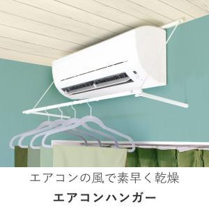 エアコンハンガー | 洗濯ハンガー 折りたたみ 部屋干し グッズ 物干し ランドリー 室内干し エア...