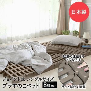 すのこベット ふとん下スノコ8枚セット tsk | 組合せ自由 ベット 布団 マット 毛布 収納 プラスチック 日本製 クローゼット 通気性 クリーン パレット カビ 湿気|royal3000