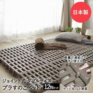 すのこベット ダブルサイズ ふとん下スノコ12枚セット tsk | 組合せ自由 ベット 収納 プラスチック 日本製 クローゼット 通気性 クリーン パレット カビ 湿気|royal3000