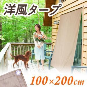 撥水洋風タープ モカ 100x200cm tsk | 省エネスクリーン 窓 屋外 カーテン おしゃれ 日よけシェード 日除けシェード|royal3000