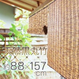 燻焼きこだわりすだれ(24本編)88×157 tsk | 竹スクリーン バンブースクリーン 窓 ベランダ 屋外 目隠し 日よけシェード 日除けシェード|royal3000