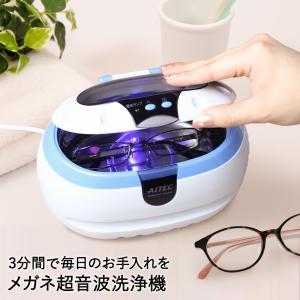 ◎あすつく 送料無料 超音波洗浄機 卓上型 超音波洗浄機 ソニック 超音波洗浄器 ソニッククリーナー 超音波クリーナー 眼鏡洗浄機