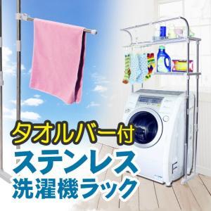 タオルバー付ステンレス洗濯機ラック tsk :  洗濯機ラック ランドリーラック ステンレスタオル掛け おしゃれ タオルハンガー 洗濯機 ランドリー 隙間収納 すき間の写真