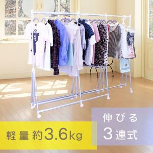 伸びるアルミハンガー3連式 品番 tsk |  洋服かけ パ...