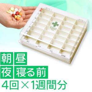 """■うっかり薬の飲み忘れを防いで、1週間分のお薬をキチンと管理できるケースです! ■""""あさ・ひる・よる..."""