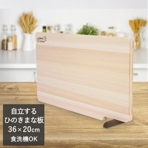 ひのきまな板スタンド付 36×20  tsk |  まないた 木のまな板 木製まな板 ひのきまな板 おしゃれ 小物 キッチン雑貨 キッチン用品 便利グッズ|royal3000