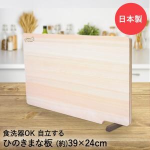 ひのきまな板スタンド付 39×24  tsk |  まないた 木のまな板 木製まな板 おしゃれ 小物 キッチン雑貨 キッチン用品 便利グッズ|royal3000