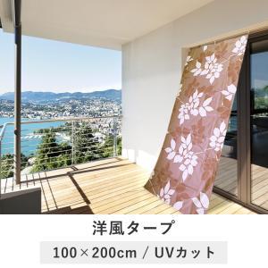洋風タープ 100×200 tsk | 日除けスクリーン たてすだれ 日よけスクリーン タテス サンシェード 日除けシェード 屋外 カーテン|royal3000