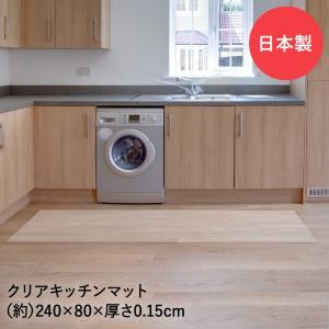 クリアキッチンマット 800×2400mm tsk |  おしゃれ マット キッチン 80センチ 240センチ チェアマット フローリング 傷防止 クリアマット|royal3000
