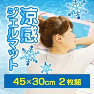 涼感ジェルマット 枕 30×45cm 2枚セット tsk | 冷却ジェルマット 冷却ジェルパッド 冷却マット 敷きパッド 夏用敷きパッド|royal3000